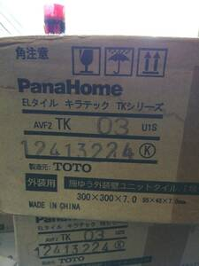 【PanaHome、TOTO 】 ELタイル キラテック TKシリーズ AVF2 TK03 U1S