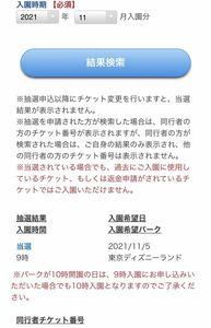 東京ディズニーランド11月5日(金)当選チケット1枚