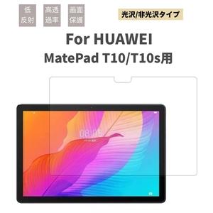 HUAWEI MatePad T10 AGR-L09/W09 MatePad T10s AGS3-L09/W09タブレット用液晶保護フィルム/保護シート/シールスクリーンプロテクター