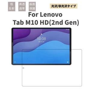 Lenovo Tab M10 HD (2nd Gen)10.1型タブレット用液晶保護フィルム/保護シート/保護シールスクリーンプロテクター光沢タイプ /非光沢タイプ