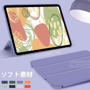ファーウェイ メディアパッド HUAWEI MatePad Pro 10.8インチ用ソフトシリコンレザーケース手帳型保護カバー/スタンドカバー/軽量薄型