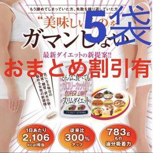 ダイエットサプリメントおまとめ5袋新品未開封送料込
