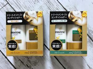 PANTENE シャンプー&トリートメント/コンディショナー 40ml/40g
