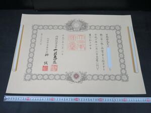 ◆横浜古物◆ 勲記 勲二等瑞宝章 平成10年