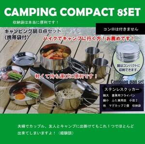 キャンプ食器 8点セット 鍋大 蓋兼用フライパン 鍋小 ふた兼用皿 小皿2枚 マグカップ2個 収納袋 ステンレス調理器具