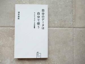 自分のデータは自分で使う/酒井崇匡/星海社/定価840円