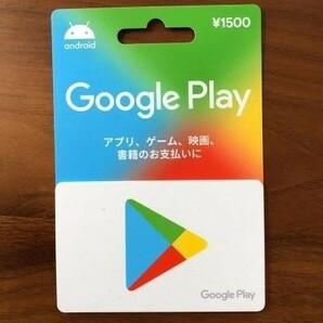 Googleplayカード1500円
