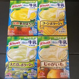 AJINOMOTO 味の素 クノール カップスープ 冷たい牛乳でつくる 4箱