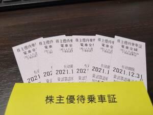 東武鉄道 株主優待券 6枚セット 2021年12月31日期限