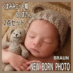 ニューボーンフォト くま ブラウン 赤ちゃん 記念撮影 衣装 写真 アルバム 可愛い 2点セット 出産祝