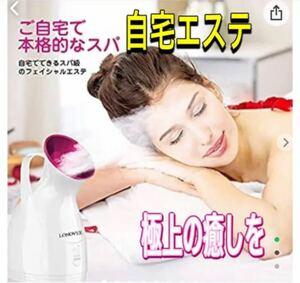 スチーマー 美顔器 フェイススチーマー ナノケア スキンケア 美肌 保湿 潤い