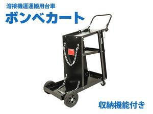 1円~ ウェルダーカート ボンベカート(溶接機移動運搬用台車)収納機能あり 52601 ※