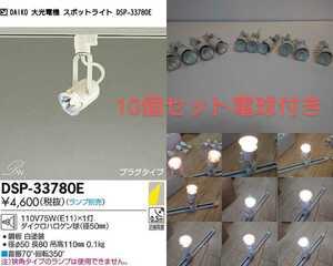 ②良品 DAIKO 大光電機 スポットライト DSP-33780E ダクトレール 天井照明 店舗 電球付 10個セット 電球付 110V75W(E11)