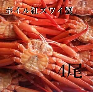 【北海道産】紅ズワイ蟹姿 1尾500g×4尾セット 冷凍 ボイル 母の日 父の日 お中元 お歳暮 ギフト GW ズワイガニ 蟹 かに