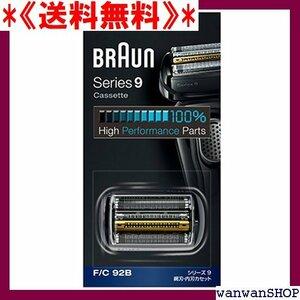 《送料無料》 ブラウン F/C92B ブラック 網刃・内刃一体型 シリーズ9用 シェーバー替刃