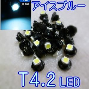 送料無料★最新型★T4.2 LED★拡散 スピード メーター パネル 球 など アイスブルー 青色 5個セット おまけあり 激安処分価格 12V DIYに!