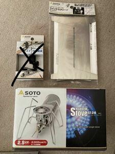 新品 セット!SOTO レギュレーターストーブ ST-310 新富士バーナー ソロキャンプ スクリーン アシストレバー