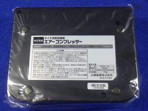 車載工具 パンク修理キット コンプレッサーのみ 未使用品 送料520円 1204003896