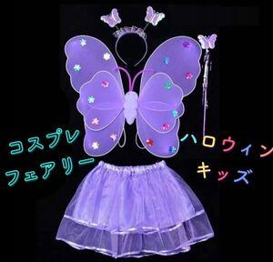 ハロウィン コスプレ 子ども 女の子 妖精 ちょうちょ コスチューム パープル