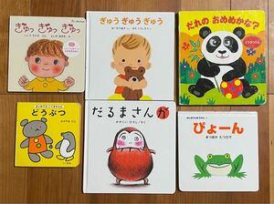 赤ちゃん絵本 だるまさんなど全6冊