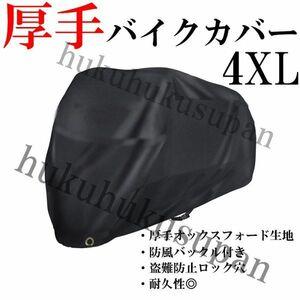 ★ 4XL 厚手タイプ  バイクカバー 大型~ UV 雨対策 防水 黒 ブラック おすすめ