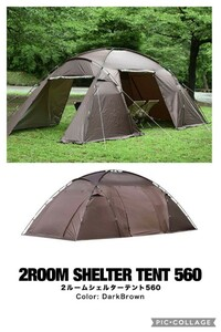 フィールドア 2ルームシェルターテント560 ドームテント560cm×260cm キャンプテント