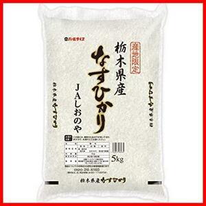 【最安】★スタイル:白米★ 【精米】 栃木県産 jkaj247 なすひかり 5kg JAしおのや 白米