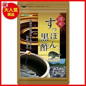 【最安】★サイズ:約3ヶ月分90粒★ サプリメント すっぽん黒酢 大豆ペプチド jkaj245 シードコムス 約3ヶ月分 90粒 コラーゲンアミノ酸