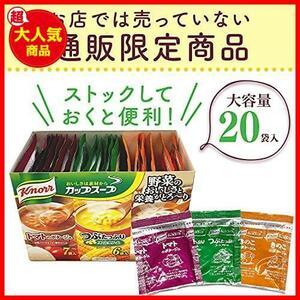 【最安】★パターン名(種類):単品★ バラエティボックス jkaj246 野菜ポタージュ クノールカップスープ 20袋入