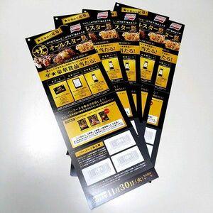 【懸賞応募ハガキ5枚】味の素・「ザ★」オールスター祭 キャンペーン