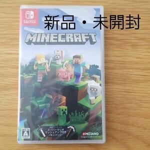 マインクラフト  Minecraft  Switch パッケージ版【新品・未開封】