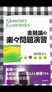 金融論の楽々問題演習 滝川好夫
