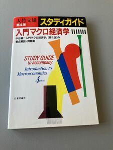 スタディガイド『入門マクロ経済学(第4版)』