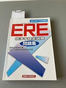 """ERE""""経済学検定試験""""問題集 2014年12月受験用"""