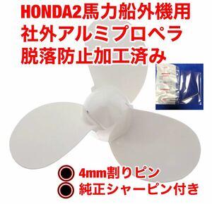 即発送!ホンダ HONDA 2馬力船外機用 社外アルミプロペラ 脱落防止加工済み シャーピン 割りピン付き