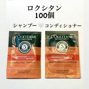 ロクシタン/シャンプー/コンディショナー/サンプル100個