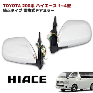 *21044 200 series Hiace 1 type 2 type 3 type 4 type 5 type original type automatic stabi Rising fins attaching plating side door mirror left right new goods