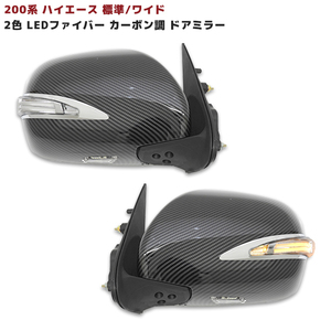 200 series Hiace 2 color LED fibre carbon door mirror automatic type left right new goods 1 type 2 type 3 type 4 type 5 type 6 type electric storage twill carbon style