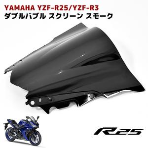 ヤマハ YZF-R25 YZF-R3 ダブルバブル スクリーン スモーク フロント スクリーン 新品 ウィンドウ シールド 風防