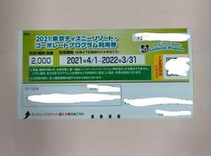 東京ディズニーリゾート コーポレートプログラム 利用券 割引券 2000円 ディズニーランド ディズニーシー ④