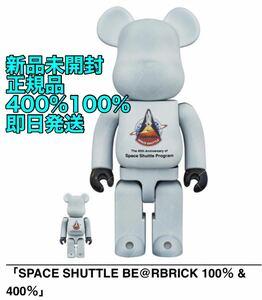 新品未開封 BE@RBRICK MEDICOM TOY SPACE SHUTTLE 100% 400% スペースシャトル 40周年記念 ベアブリック メディコムトイ
