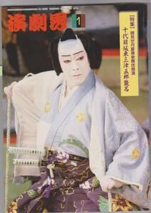演劇界 2001年1月 演劇出版社 小学館 [雑誌]