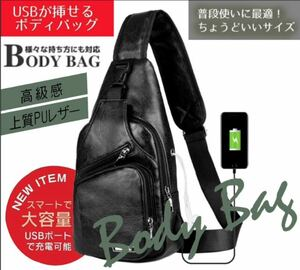 【新品未使用】ボディバッグ ワンショルダー ショルダーバッグ ブラック メンズ
