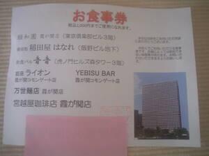 【送料無料】虎ノ門ヒルズ、霞が関のレストラン1000円食事券 期限なし