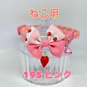 【195--ピンク猫】ハンドメイド猫首輪