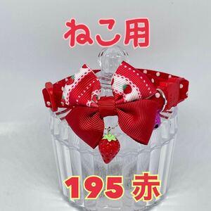 【195-赤-ねこ】ハンドメイド猫首輪