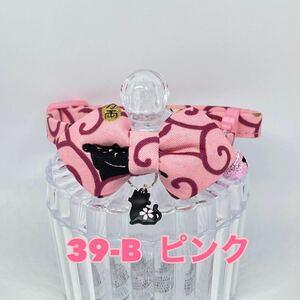 【39-ピンク】ハンドメイド猫首輪