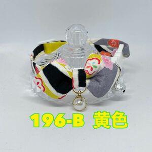 【196-黄色】ハンドメイド猫首輪