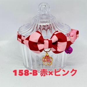 【158-赤×ピンク】ハンドメイド猫首輪