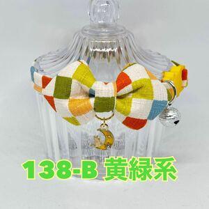 【138-黄緑系】ハンドメイド猫首輪